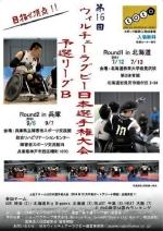 ウィルチェアーラグビー日本選手権大会・予選リーグ B開幕!